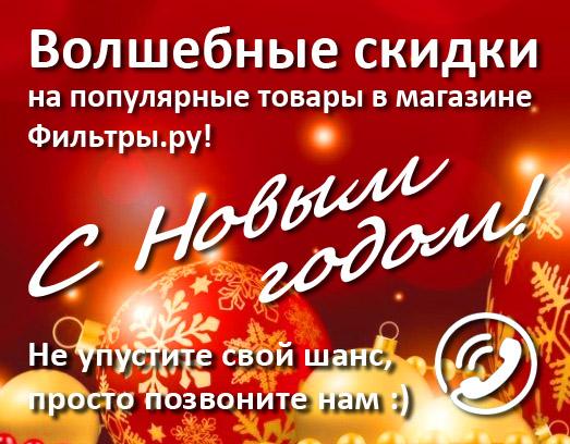 Новогодние скидки