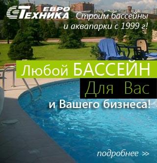Строительство бассейнов и аквапарков