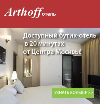 Доступный бутик-отель в 20 минутах от Центра Москвы!